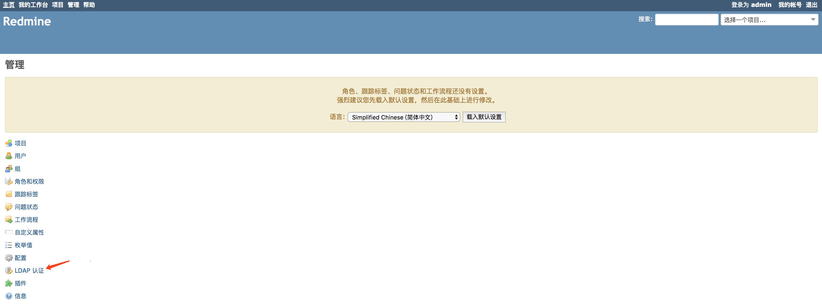 Docker Redmine OpenLDAP - Docker - Wiki Shileizcc com